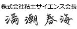 sign_harumi